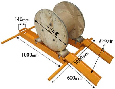 ドラムローラー(FRD-1000) 寸法図